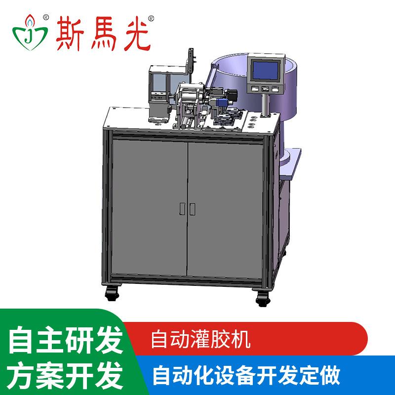 斯马光自动化灌胶设备 自动化生产设备 自动化检测设备开发