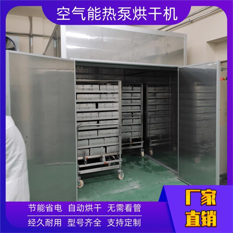 热泵红薯烘干设备 空气能热泵除湿干燥机 大型烘干箱设备