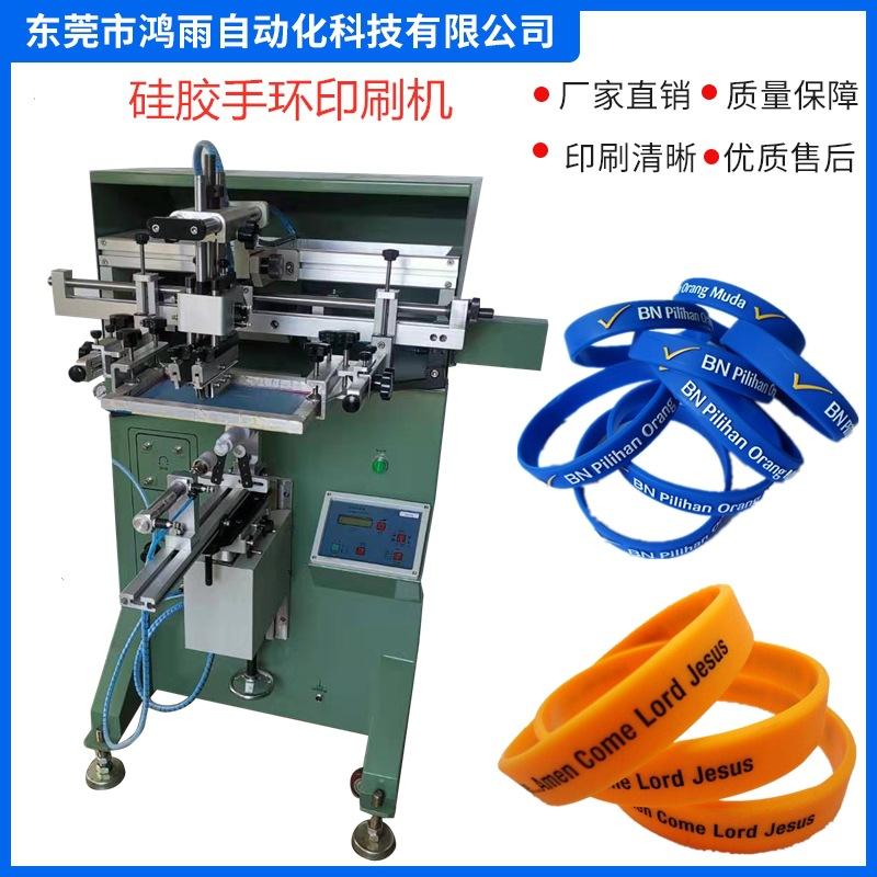 硅胶手环印刷机硅胶手环圆面丝印机 智能手环手表带曲面丝印机