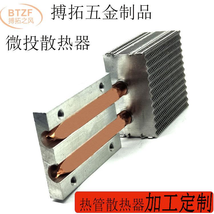 五金件冲压加工 焊接微投散热器 五金件定制 搏拓之风