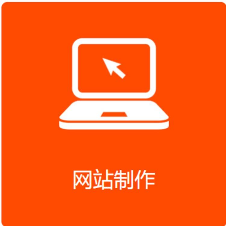 宜城网站建设报价 网站建设报价 随州网站建设定制
