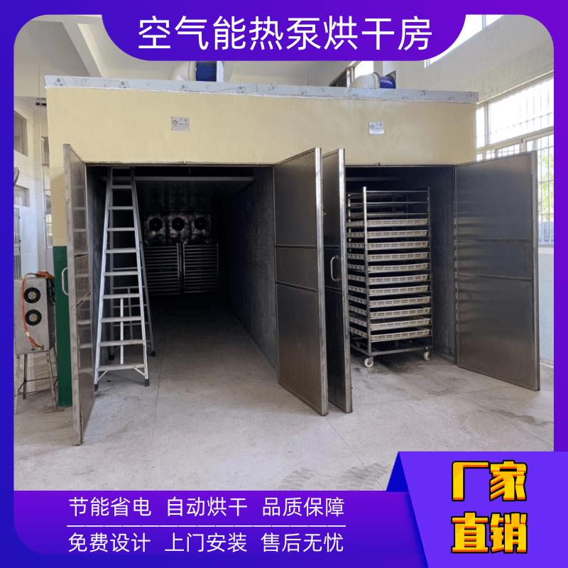 空气能药材烘干机 空气能药材烘干机 空气能热泵烘干房设备