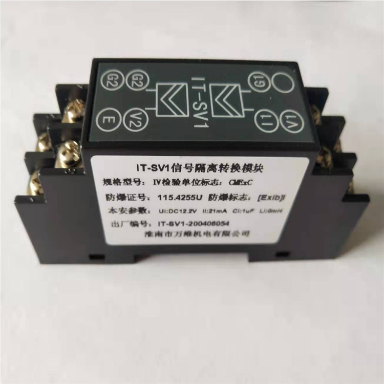 万维 矿用IT-SV1本安信号隔离转换模块 本安输出安全栅