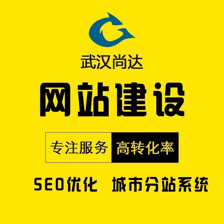青海网站建设开发-网站建设方案-网站建设公司-尚达网络