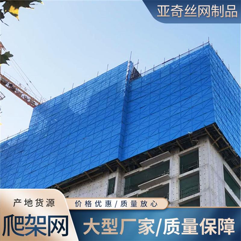 外架鋼板網片 全鋼爬架網 亞奇建筑爬架網安全防護網