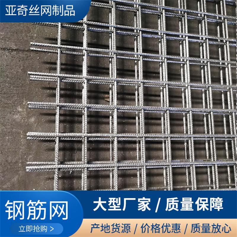 鋼筋焊接網片 橋梁 礦用鋼筋防裂網片 地下室用鋼筋網廠亞奇現貨