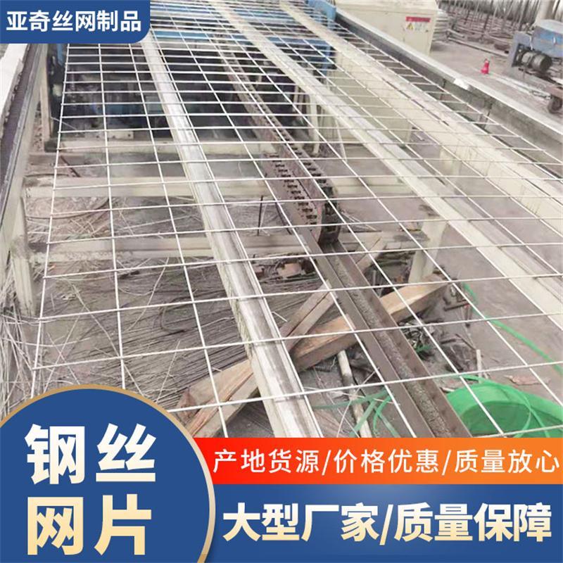 亞奇鋼絲網片 混凝土用絲網 5 10公分 地面澆筑 焊接網片 地暖網片廠家現貨