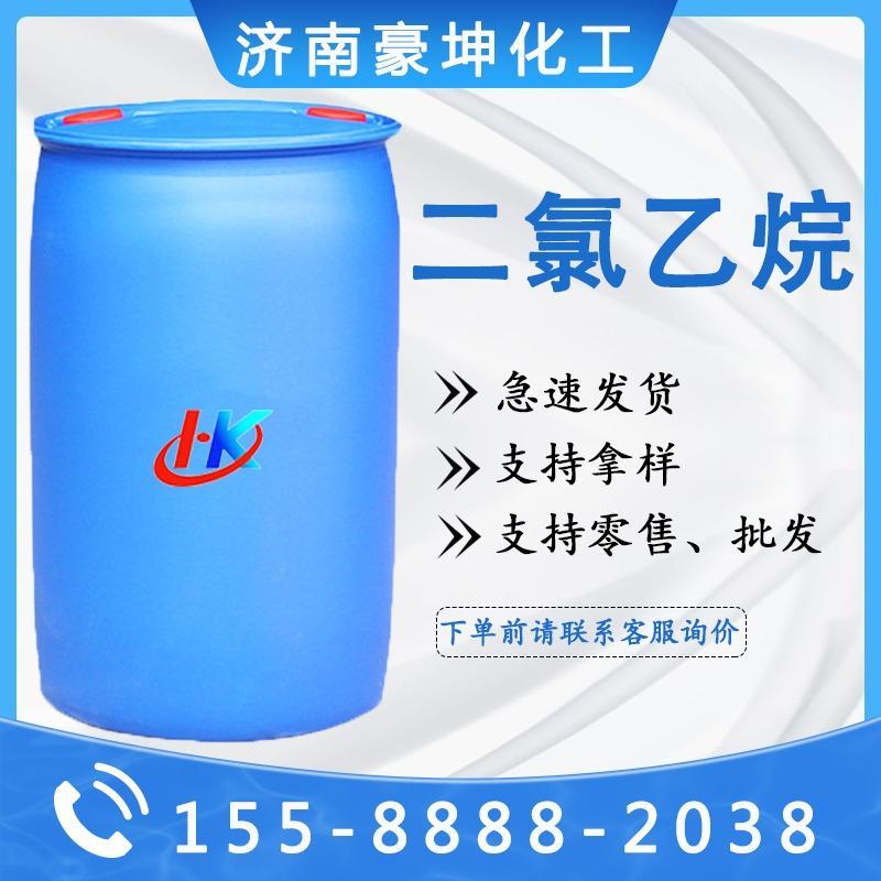 二氯乙烷 99%含量纯度高 电子原件清洗 工业级二氯乙烷 豪坤直供 全国发货