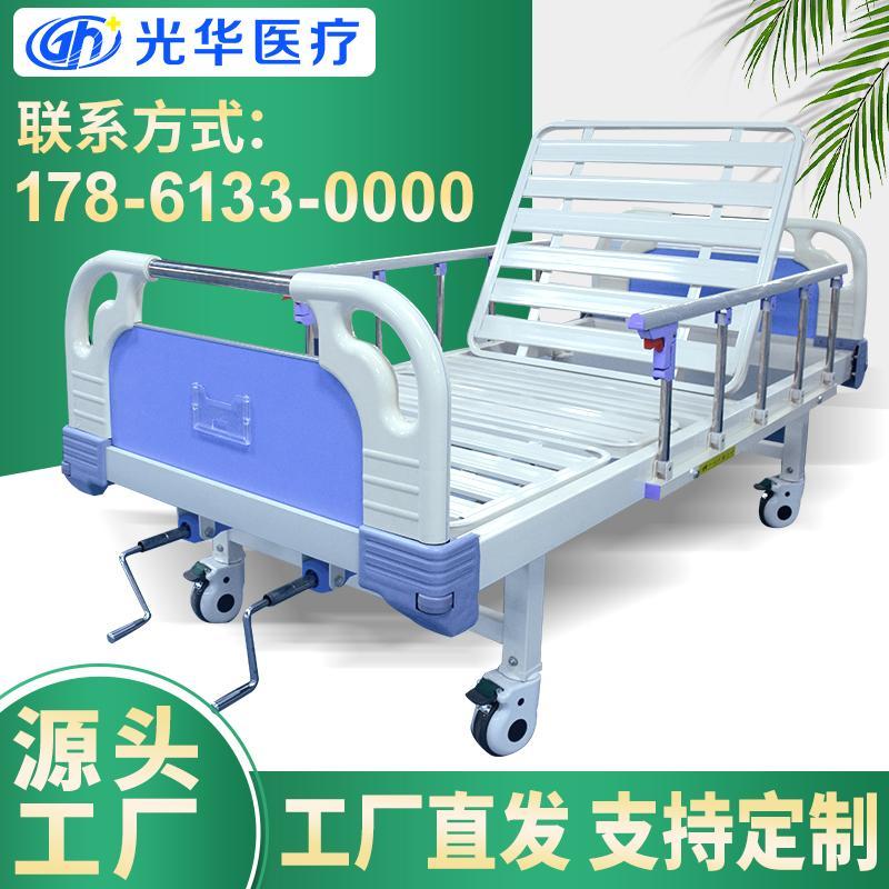 光华病床 医用护理病床 医院病床价格 病床生产厂家 型号全
