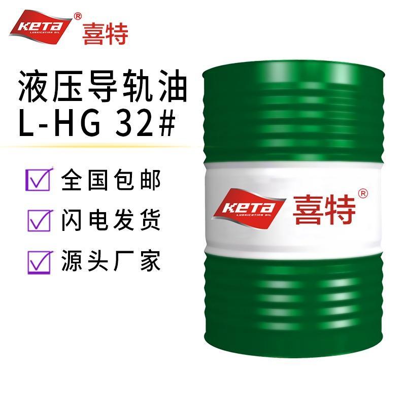 喜特机械润滑油 机床电梯导轨油L-HG32号 轨道润滑油批发