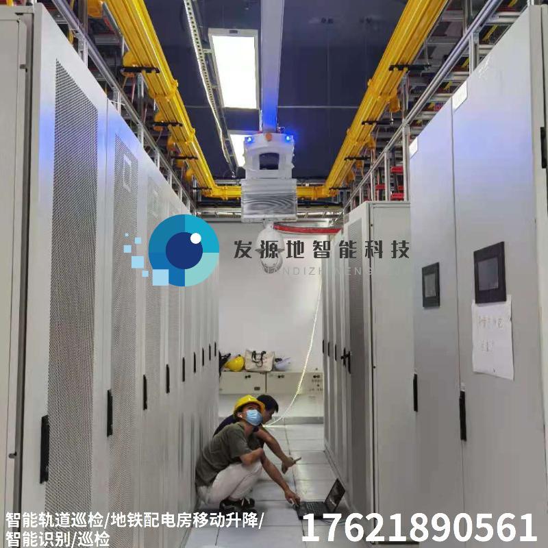 智能巡检机器人 发源地-fyd 车站 机房 设备 轨道巡检 定时巡检自动巡检