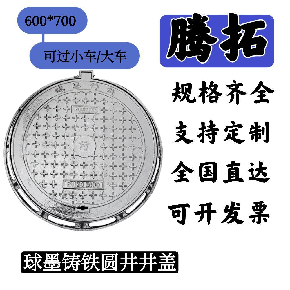 騰拓 多規格球墨鑄鐵圓井蓋 700*800重型 E600 電力井蓋馬路雨水污水圓形蓋板