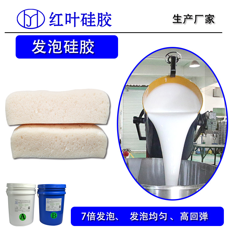 柔软有弹性的发泡硅胶 胸垫液体硅胶