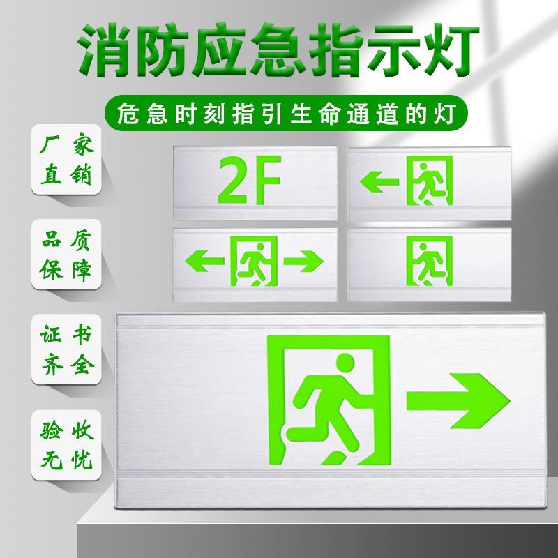 星孚智创全铝面板 消防应急标志灯具 自带电池非集中控制型应急90分钟