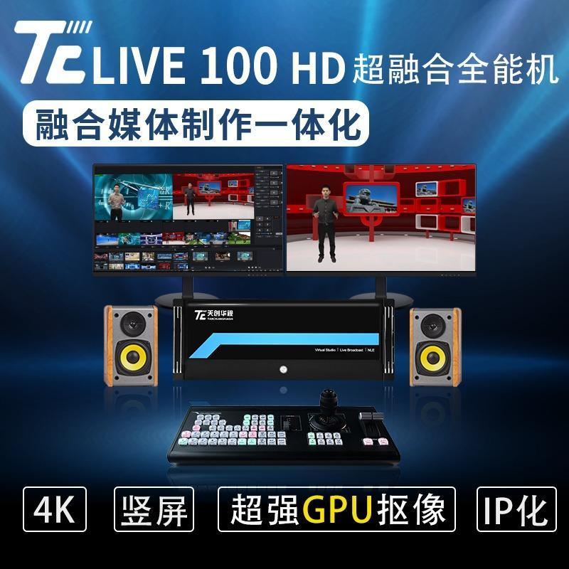 天创华视TC LIVE 100 HD虚拟演播室系统 搭建虚拟演播室