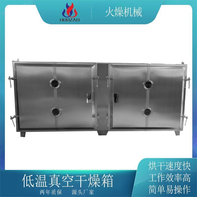 厂家供应FZG脉冲真空干燥设备离心干燥机间歇干燥箱天利机械