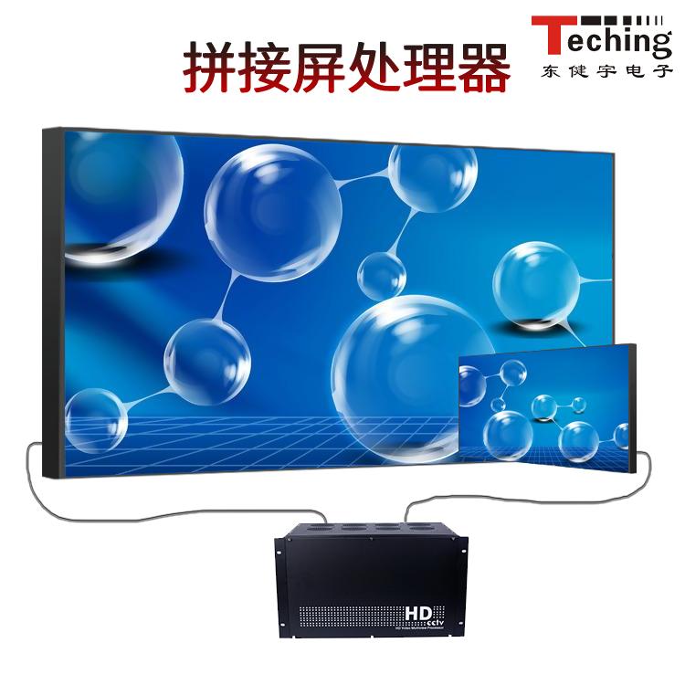 编解码器商用拼接屏矩阵视频会议主机拼接屏生产厂家东健宇