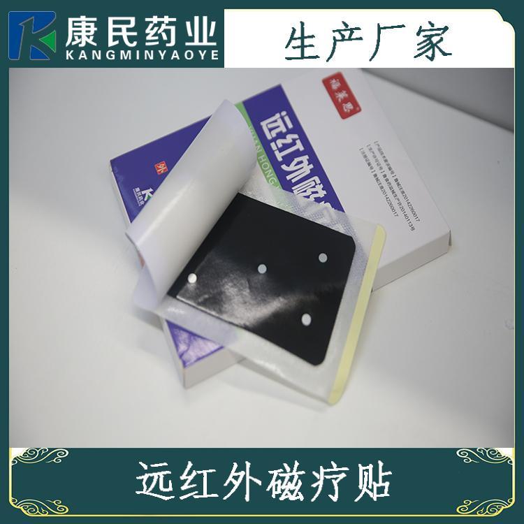 贴膏贴剂代加工定制免费设计寄样 专注贴膏服务
