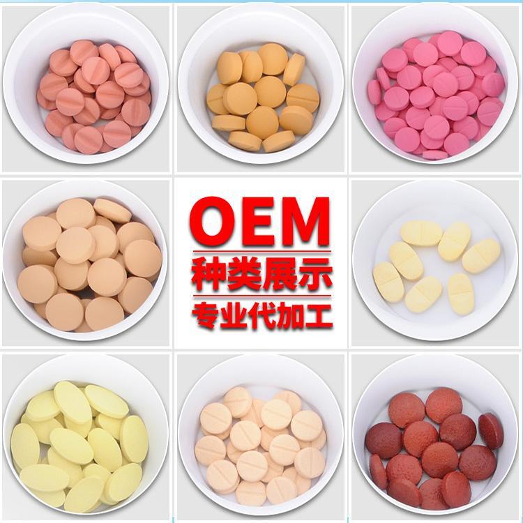 压片糖果生产厂家 药食同源类产品 片剂oem代加工