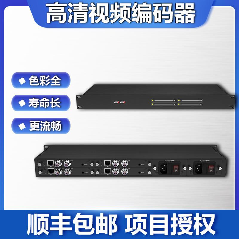 网络高清直播编码器 支持多机位视频直播编码器 维高