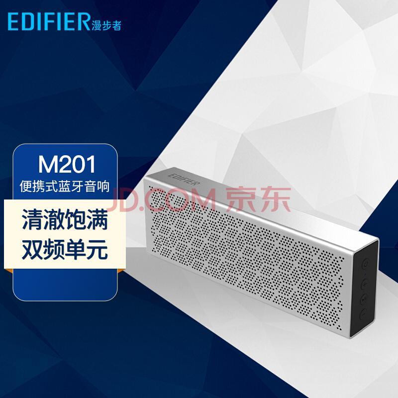 漫步者(EDIFIER) M201无线蓝牙音箱户外便携式重低音炮迷你插卡小音响
