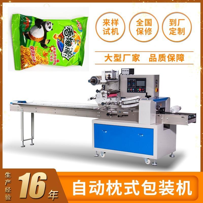 恒道HD-250SZ干脆面食品包装机械定制 袋装食品枕式包装机 油炸面条食品包装机