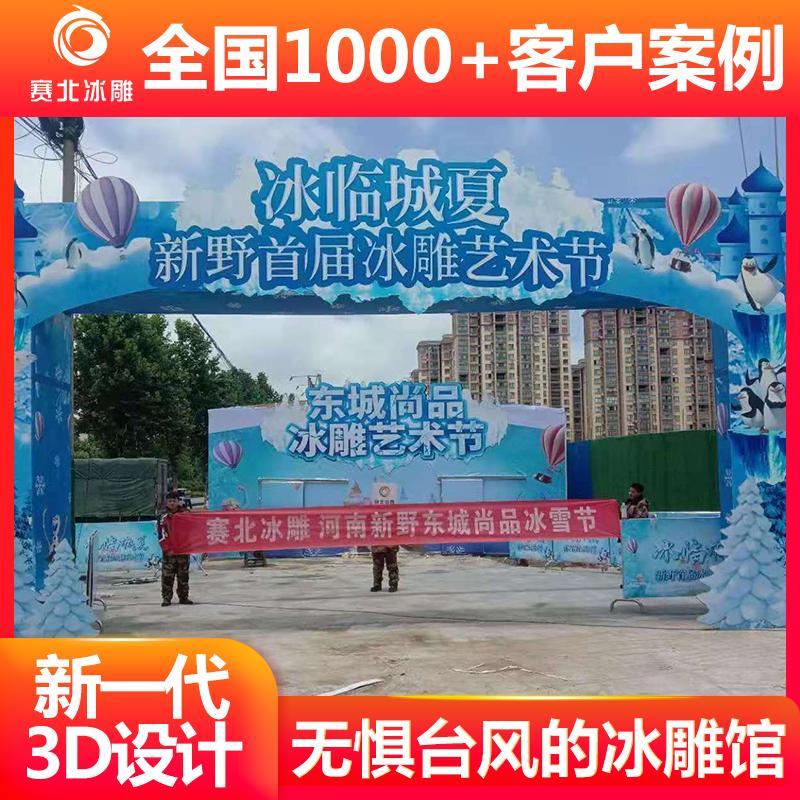 游乐园冰雕展 儿童冰雕制作 1V1创意定制 赛北冰雕