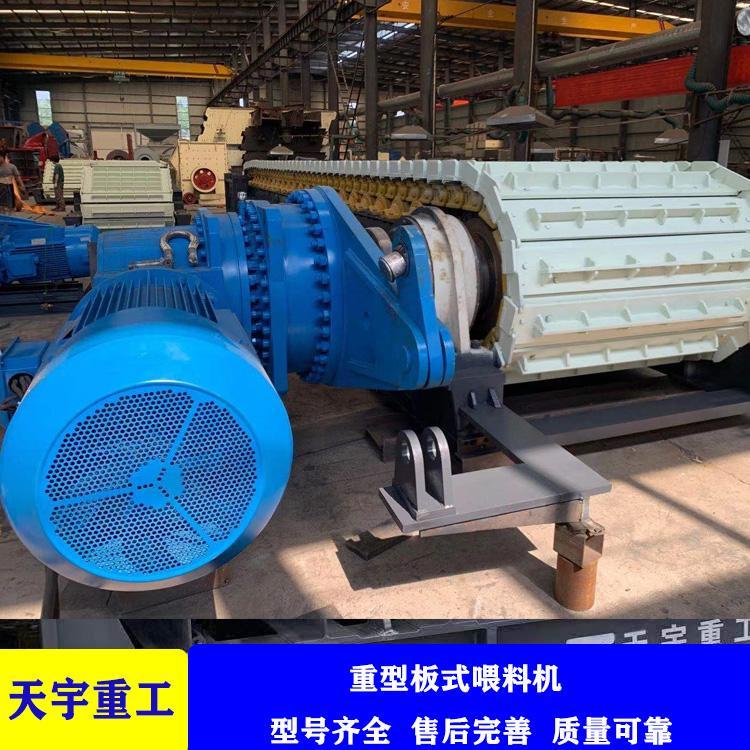 矿山重型板式给料机 处理量大 熟料给料机 运行平稳 天宇重工