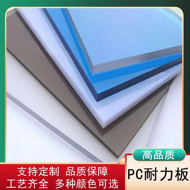 pc板 聚碳酸酯板 聚碳酸酯耐力板 聚碳酸酯pc板