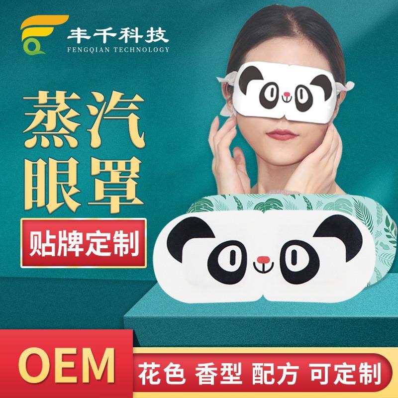 一次性卡通蒸汽眼罩厂家oem定制批发 眼罩厂家贴牌定制