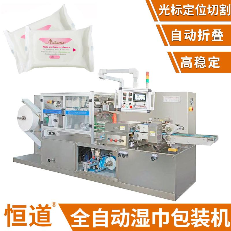 恒道单片多片卸妆湿巾包装机 自动分切湿纸巾包装生产线 酒精消毒湿巾包装机