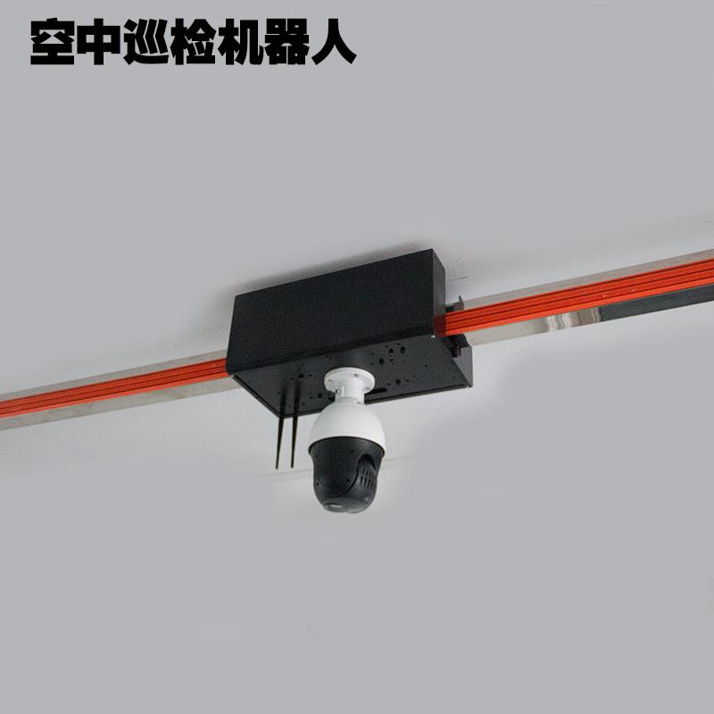 filmptz空中巡检机器人 智能轨道巡检机器人电力空轨天轨吊轨移动摄像头监控