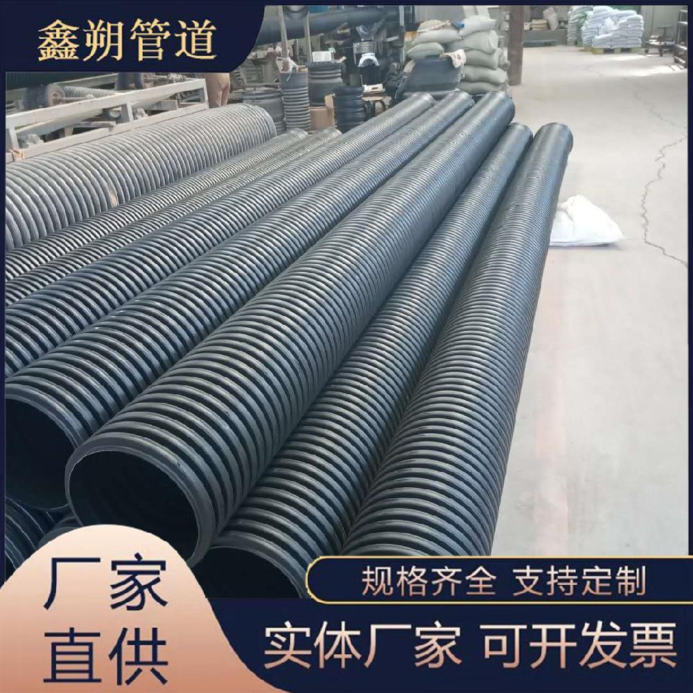 鑫朔管道 HDPE大口径波纹管 HDPE波纹排水排污管 HDPE钢带管