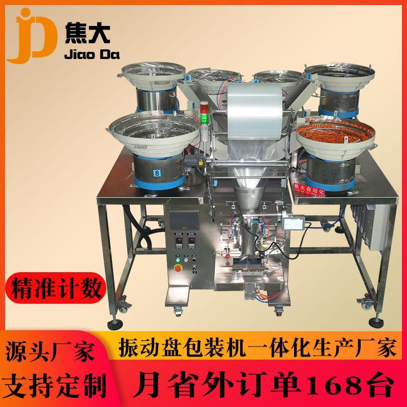 螺丝自动包装机视频螺丝五金包装机厂家供应浙江五金螺丝定制包装机价格