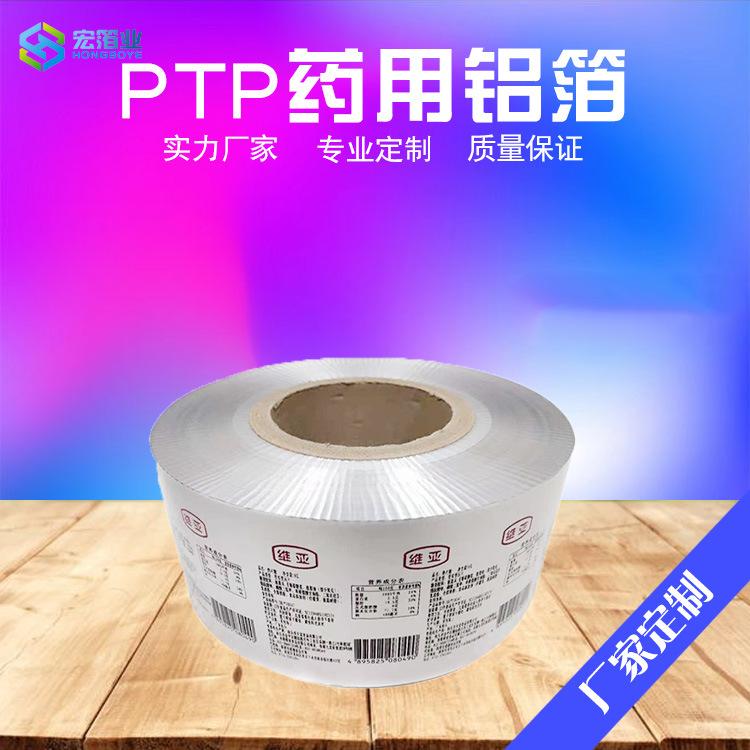 宏箔业PTP铝箔医药包装可定制双面定位印刷镭射印刷胶囊铝箔