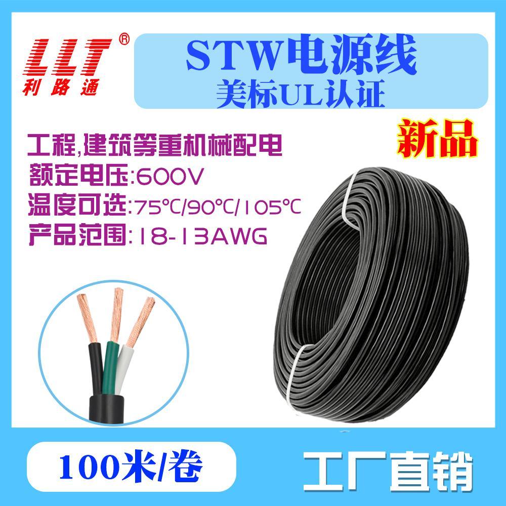 利路通 美标UL认证STW电源线18 16 15 13AWG电气电源线