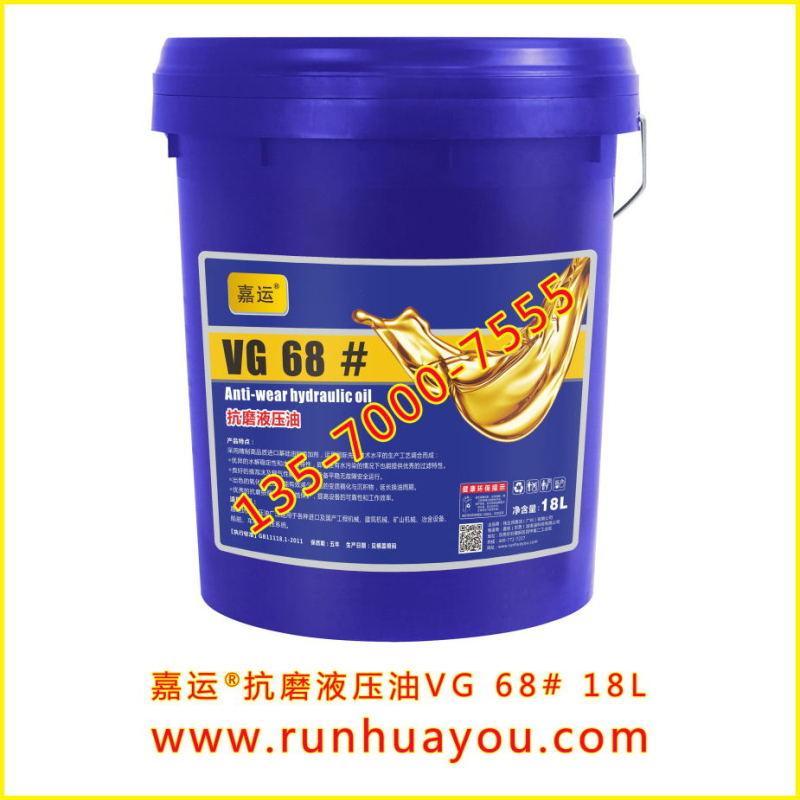 润滑油厂家,直供嘉运抗磨液压油VG68承接代加工生产