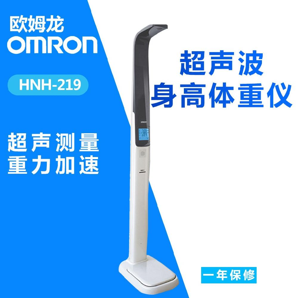 歐姆龍OMRON超聲波身高體重儀HNH-219身高體重脂肪秤 身高體重計