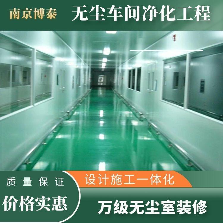 洁净室 无尘车间装修 净化厂房 南京博泰 实验室装修 实验室设计