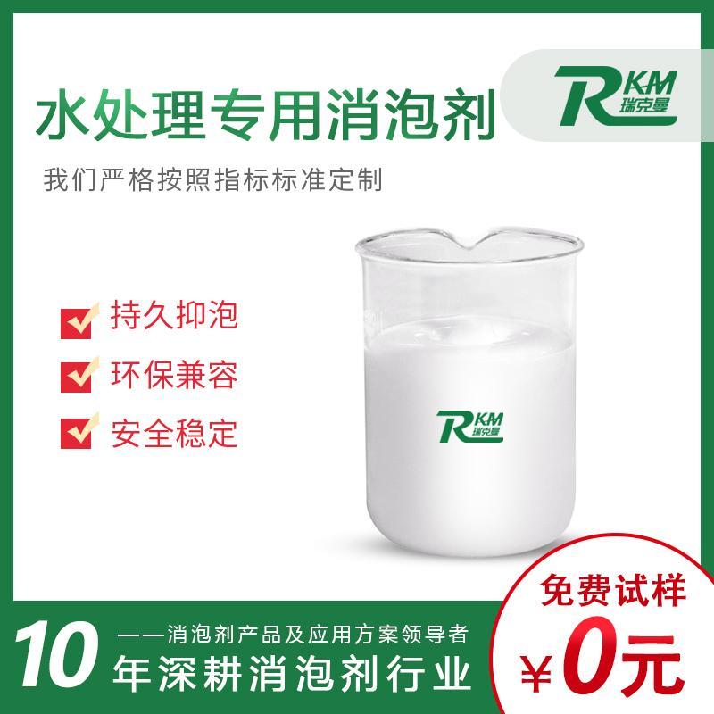 工業廢水消泡劑 聚醚消泡劑 瑞克曼