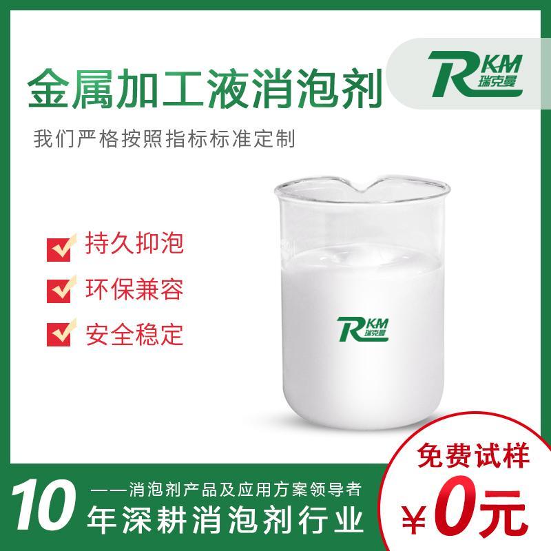 乳化液消泡劑 有機硅消泡劑 瑞克曼