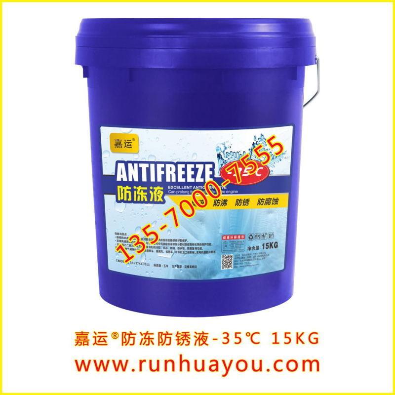 防冻液(冷却液)生产厂家,直供代加工挖掘机专用防冻液(冷却液),嘉运防冻液