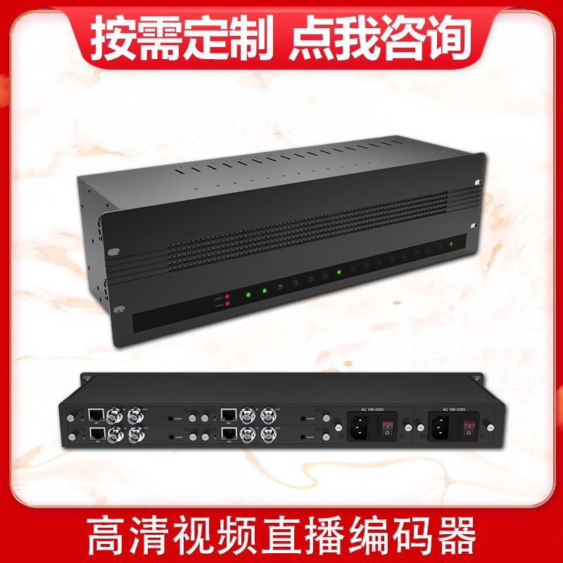 多路视频编码器 广电级视频直播编码器价格 高清画质 维高
