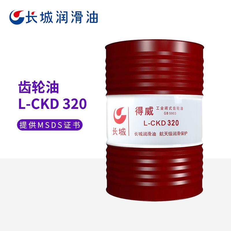 长城齿轮油 机械工业齿轮润滑油320号 重型机器润滑油大桶170kg