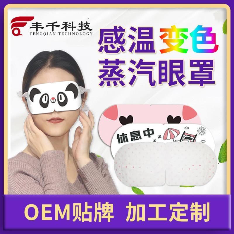 茉莉花香蒸汽眼罩厂家贴牌批发 遮光眼罩厂家定制代加工oem