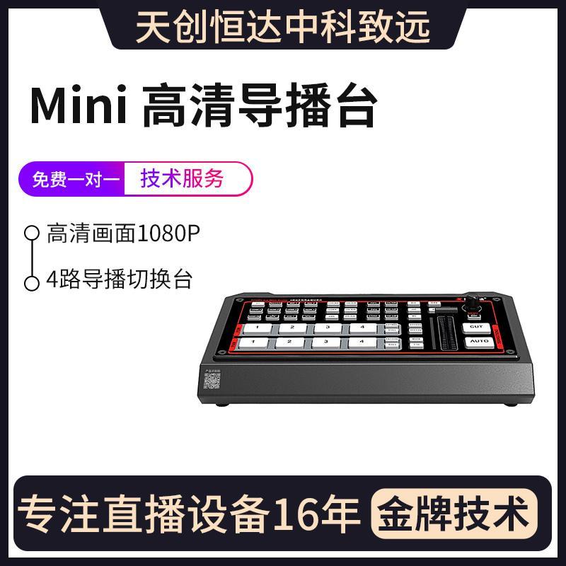 TCHDLIVE Mini Pro高清导播切换台 多路双机位直播导播台设备