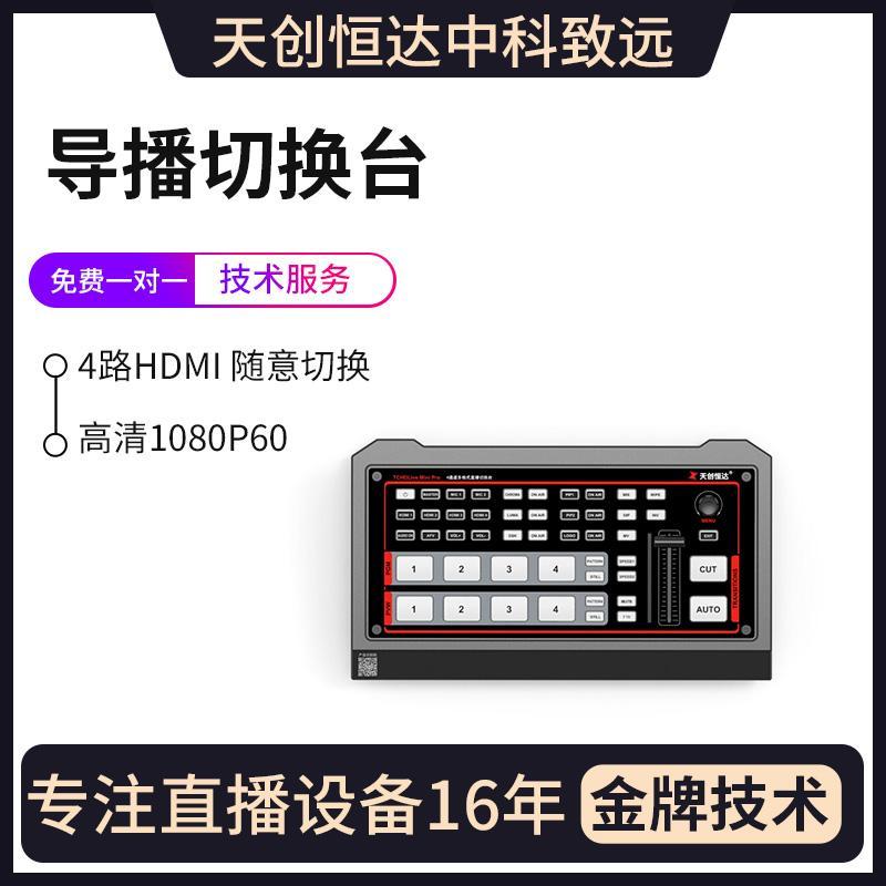 天创恒达Mini Pro高清导播切换台直播间使用导播台 多路视频切换移动切换台