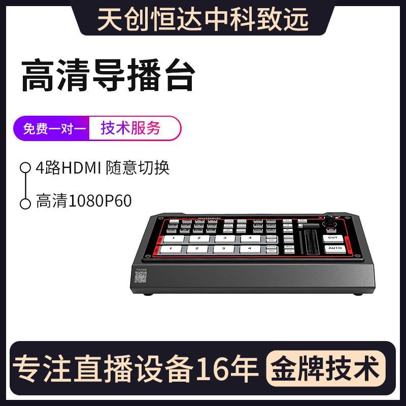 天创恒达Mini Pro高清导播台 直播间使用导播台 多路视频切换移动切换台 小型导播台
