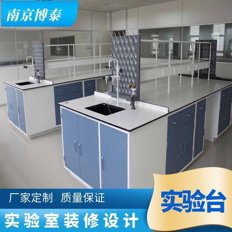 实验工作台 理化实验台 实验室设计 博泰 厂家定制 南京实验家具