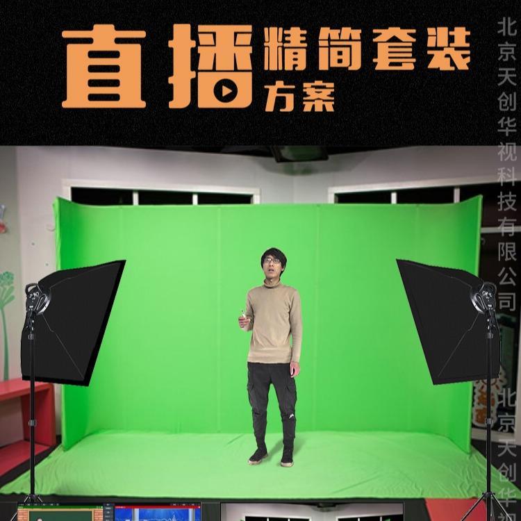 小型简易直播间 新闻访谈虚拟演播室搭建 天创华视